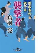 剣客春秋親子草 襲撃者(幻冬舎時代小説文庫)