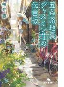 五条路地裏ジャスミン荘の伝言板(幻冬舎文庫)
