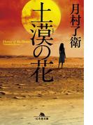 土漠の花(幻冬舎文庫)