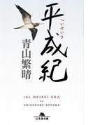 平成紀(幻冬舎文庫)