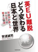 【期間限定価格】英EU離脱 どう変わる日本と世界 経済学が教えるほんとうの勝者と敗者
