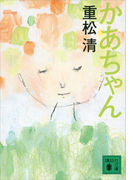 【期間限定価格】かあちゃん(講談社文庫)