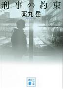 【期間限定価格】刑事の約束(講談社文庫)