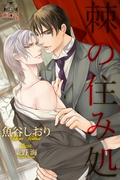 棘の住み処(Cross novels)