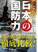 こんなに強い!日本の国防力(文庫ぎんが堂)