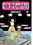 鎌倉ものがたり 33(アクションコミックス)