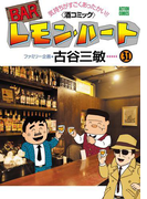 BARレモン・ハート 31(アクションコミックス)