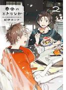 春風のエトランゼ(2)(onBLUE comics)