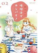 味噌汁でカンパイ! 2(ゲッサン少年サンデーコミックス)