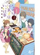 なのは洋菓子店のいい仕事 5(少年サンデーコミックス)