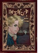 海王ダンテ 1(ゲッサン少年サンデーコミックス)