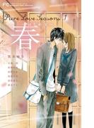 Pure Love Seasons 1 春~はじめて~(フラワーコミックス)