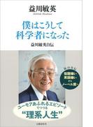 僕はこうして科学者になった 益川敏英自伝(文春e-book)