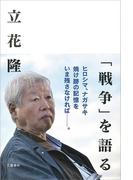 「戦争」を語る(文春e-book)