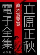 立原正秋 電子全集9 『直木賞受賞』(立原正秋 電子全集)