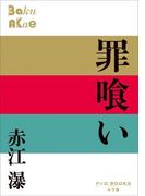 P+D BOOKS 罪喰い(P+D BOOKS)