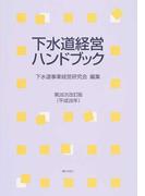 下水道経営ハンドブック 第28次改訂版(平成28年)
