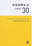 演習国際私法CASE30