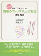 日本で一番やさしい職場のストレスチェック制度の参考書 増補版