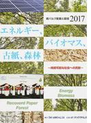 紙パルプ産業と環境 2017 エネルギー、バイオマス、古紙、森林