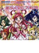【全1-2セット】Yes! プリキュア 5 Go Go!(講談社のテレビえほん(おともだち))