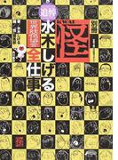 別冊怪 追悼・水木しげる世界妖怪協会全仕事 (怪BOOKS)