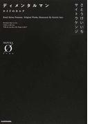 ディメンタルマン ロイドのカルテ (ノベルゼロ)