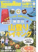 神奈川の山登り&ハイキング ビギナーOK!日帰り45コース 超最新版