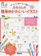 カモさんの簡単&かわいいイラスト ボールペン&マーカーで描く! (生活実用シリーズ NHK趣味どきっ!MOOK)