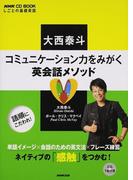 大西泰斗コミュニケーション力をみがく英会話メソッド しごとの基礎英語 (語学シリーズ NHK CD BOOK)
