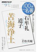 石牟礼道子『苦海浄土』 悲しみに真実を見る (NHKテキスト 100分de名著)