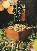 賢治童話ビジュアル事典
