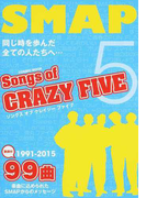 Songs of CRAZY FIVE SMAP 1991−2015 99曲全曲歌詞付 (COSMIC MOOK)(COSMIC MOOK)
