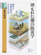 埋もれた都の防災学 都市と地盤災害の2000年 (学術選書)