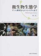 微生物生態学 ゲノム解析からエコシステムまで