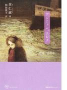 アンニョン、エレナ (Woman's Best 韓国女性文学シリーズ)