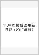 11 中型横線当用新日記 (2017年版)