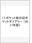 17 ポケット新日記
