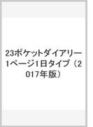23 ポケットダイアリー (2017年版)