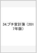 34 プチ家計簿