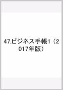 47 ビジネス手帳1 (2017年版)