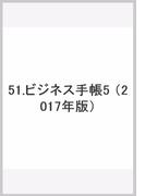 51 ビジネス手帳5 (2017年版)