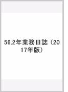 56 2年業務日誌 (2017年版)