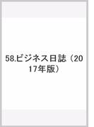 58 ビジネス日誌