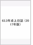 63 3年卓上日誌 (2017年版)