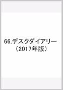 66 デスクダイアリー (2017年版)