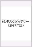 67 デスクダイアリー (2017年版)