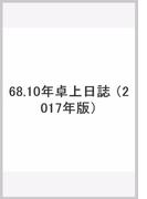 68 10年卓上日誌 (2017年版)