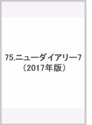 75 ニューダイアリー7