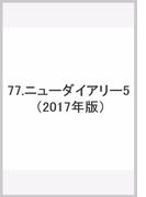 77 ニューダイアリー5 (2017年版)